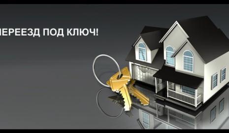 Квартирный переезд под ключ